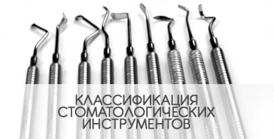 Инструменты для стоматологии: от выбора до обработки