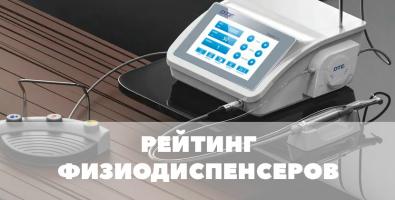 ТОП-7 Физиодиспенсеров для имплантологии