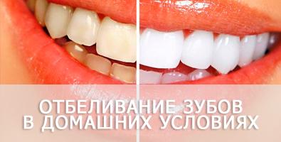 Методы отбеливания зубов в домашних условиях
