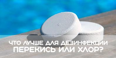 Что лучше для бассейна перекись или хлор?
