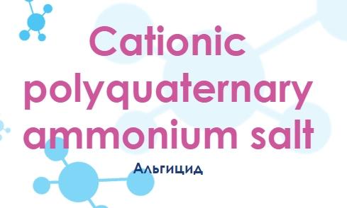 Химические свойства AquaDoctor AC