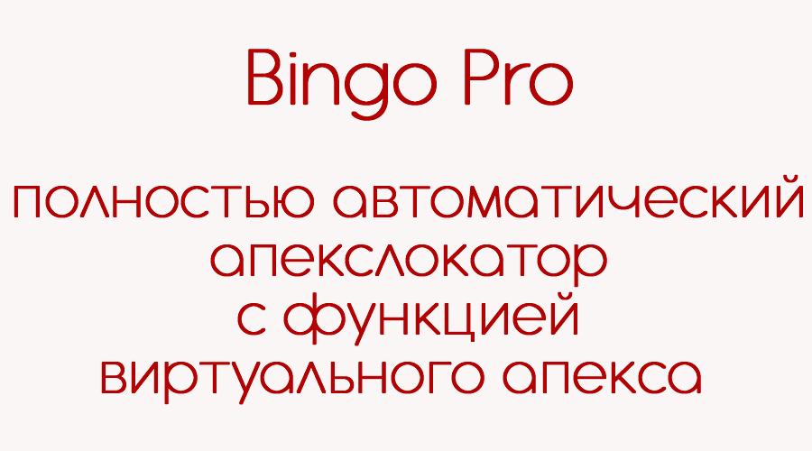 Применение апекслокатора Forum Bingo Pro