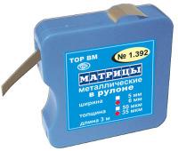 Матрицы металлические в рулоне TOP BM 1.392