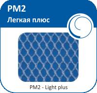 Сетка полипропиленовая  РМ-2 Olimp для герниопластики (легкая Плюс 0,10 мм, 40 г/м?)