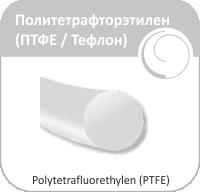 Политетрафторэтилен Olimp (ПТФЕ / Тефлон) 6\0-75 см (белый)