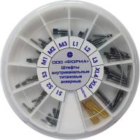 Титановые анкерные штифты Форма, набор (66 шт+2 ключи)