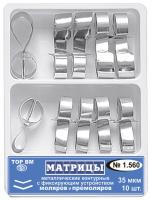 Матрицы контурные металлические TOP BM 1.560 (с фиксирующим устройством, для моляров и премоляров, 35 мкм)