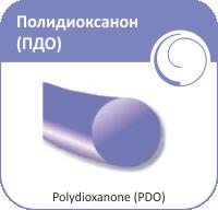 Полидиоксанон Olimp (ПДО) 4\0-75 см монофиламент фиолетовый