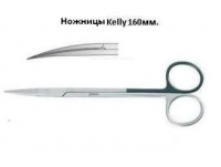 Ножницы Falcon Kelly BC.431.160 (160 мм)