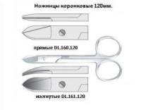 Ножницы коронковые Falcon DL.160.120