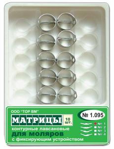Матрицы контурные пластиковые ТОР ВМ 1.095 (с кольцом для моляров)
