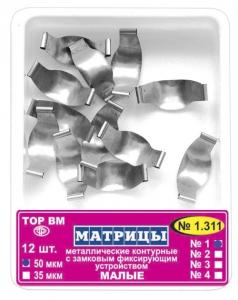 Матрицы металлические ТОР ВМ 1.311 (замковые, 12 шт)