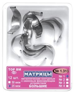 Матрицы металлические ТОР ВМ 1.313 (замковые, 12 шт)