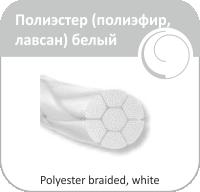Полиэстер Olimp с тефлоновым (ПТФЕ) (плетеный, лавсан) 2\0- 75 см (белый)