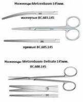 Ножницы Falcon ВС.603.145 Metzenbaum-Delicate (145 мм)