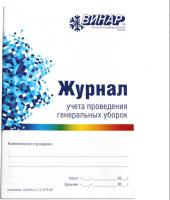 Журнал учета проведения генеральных уборок Винар