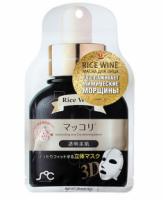Маска-сыворотка для лица 3D с рисовым вином Sense of Care 3D Mask Pack Rice Wine (25 мл) (8809317961552)