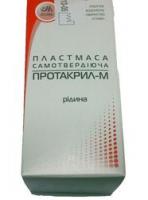 Жидкость Стома Мономер-П (100 гр)