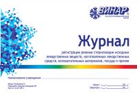 Журнал регистрации режима стерилизации лекарственных веществ Винар