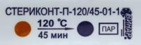 Индикаторы паровой стерилизации СТЕРИКОНТ- П-120/45,132/20, 1000 шт