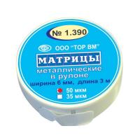 Матрицы металлические в рулоне TOP BM 1.390