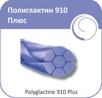 Полиглактин 910 Плюс Olimp 1-90 см плетеный фиолетовый