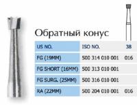 Алмазный бор Prima Dental FG 38