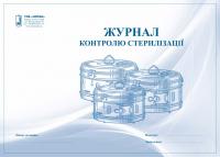 Журнал контроля стерилизации в автоклаве (воздушный и паровой)