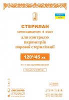 Индикаторы паровой стерилизации Норма Стерилан 120/45 (4 класс, 1000 шт)
