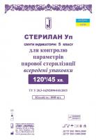 Индикаторы паровой стерилизации Норма Стерилан Уп 120/45 внутренние (5 класс, 1000 шт)