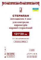 Индикаторы паровой стерилизации Норма Стерилан 121/20 (4 класс, 1000 шт)
