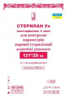 Индикаторы паровой стерилизации Норма Стерилан Уп 121/20 внутренние (5 класс, 1000 шт)