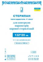 Индикаторы паровой стерилизизации Норма Стерилан 132/20 (4 класс, 1000 шт)