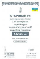 Индикаторы паровой стерилизизации Норма Стерилан Уп 132/20 внутренние (5 класс, 1000 шт)