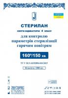 Индикаторы стерилизации горячим воздухом Норма Стерилан 160/150 внутренние (4 класс, 1000 шт)