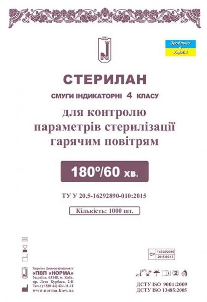 Индикаторы стерилизации горячим воздухом Норма Стерилан 180/60 (4 класс, 1000 шт)