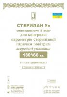 Индикаторы стерилизации Стерилан Уп 180/60 горячим воздухом, внутренние (5 класс, 1000 шт)