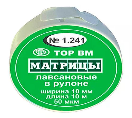 Матрицы лавсановые в рулоне ТОР ВМ 1.241 (10 мм, 10 м, 50 мкм)