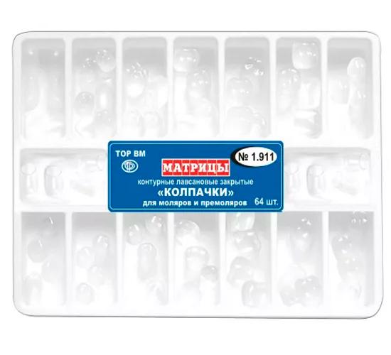Матрицы-колпачки ТОР ВМ 1.911 (для моляров и премоляров, 64 шт)