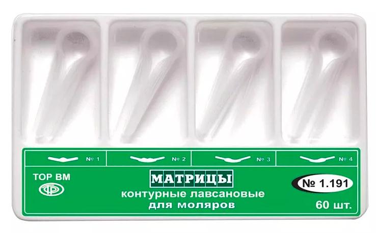 Матрицы контурные лавсановые ТОР ВМ 1.191 (для моляров, 60 шт)