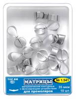 Матрицы металлические контурные TOP BM 1.541 Форма 1,35 мкм (с фиксирующим устройством для премоляров)