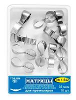 Матрицы металлические контурные TOP BM 1.542 Форма 2,35 мкм (с фиксирующим устройством для премоляров)