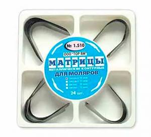 Матрицы контурные металлические ТОР ВМ 1.510 (для моляров, 50 мкм, 24 шт)