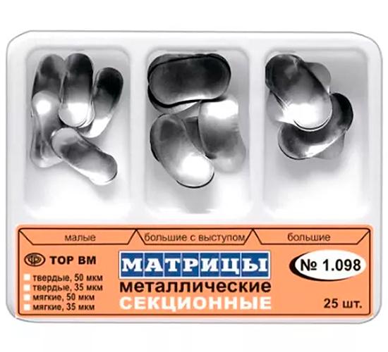 Матрицы металлические ТОР ВМ 1.098 (малые 10 шт, большие 10 шт, большие с выступом 5 шт)