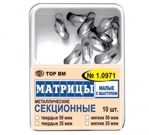 Матрицы металлические TOP BM 1.0971 (малые с выступом)
