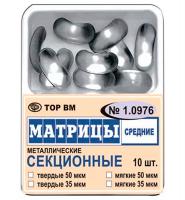Матрицы металлические ТОР ВМ 1.0976 (средние)