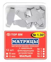 Матрицы металлические замковые плоские TOP BM 1.303 (35 мкм, 12 шт)